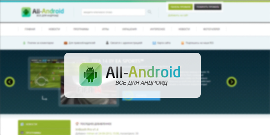 Новый All-Android