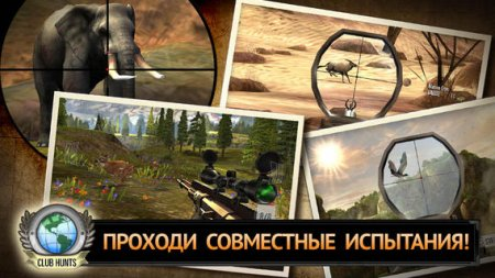 DEER HUNTER 2014 v.1.0.2