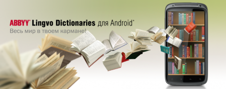 ABBYY Lingvo Dictionaries v. 3.0.141.5